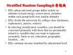 stratified random sampling37