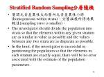 stratified random sampling38