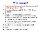 why sample