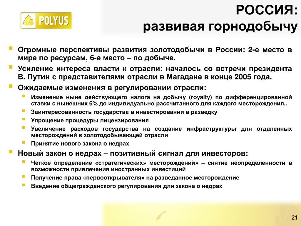 Огромные перспективы развития золотодобычи в России: 2-е место в мире по ресурсам