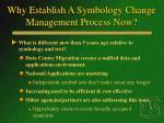 why establish a symbology change management process now