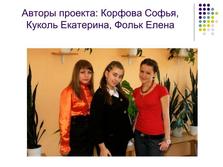Авторы проекта: Корфова Софья,