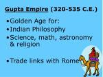 gupta empire 320 535 c e