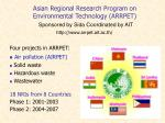 asian regional research program on environmental technology arrpet