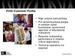 p330 i customer profile