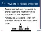 provisions for federal employees