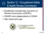 section 12 occupational safety health review commission