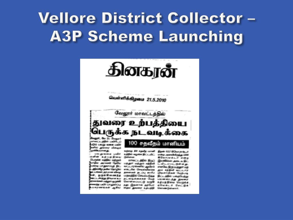 Vellore District Collector –