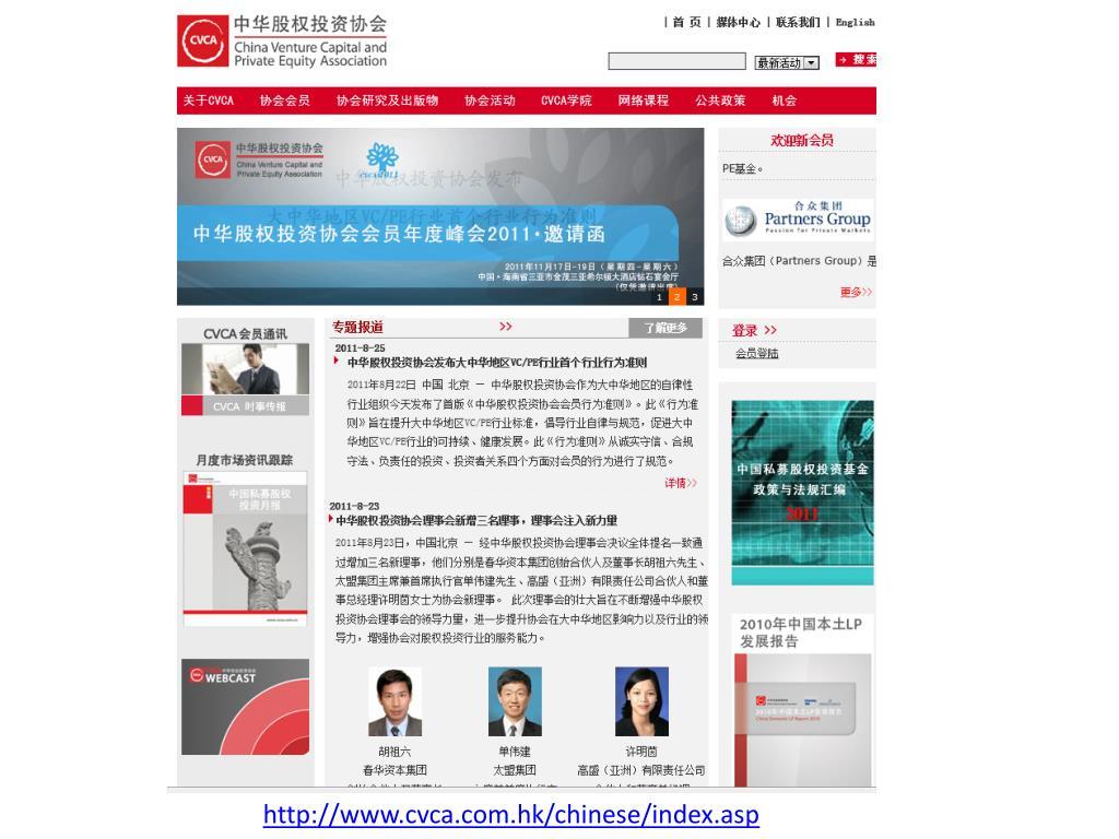 http://www.cvca.com.hk/chinese/index.asp