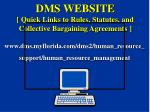 dms website quick links to rules statutes and collective bargaining agreements