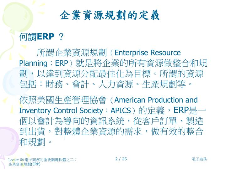 企業資源規劃的定義