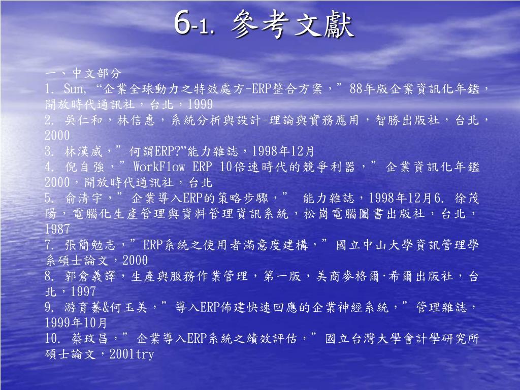 一、中文部分