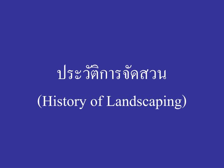 History of landscaping