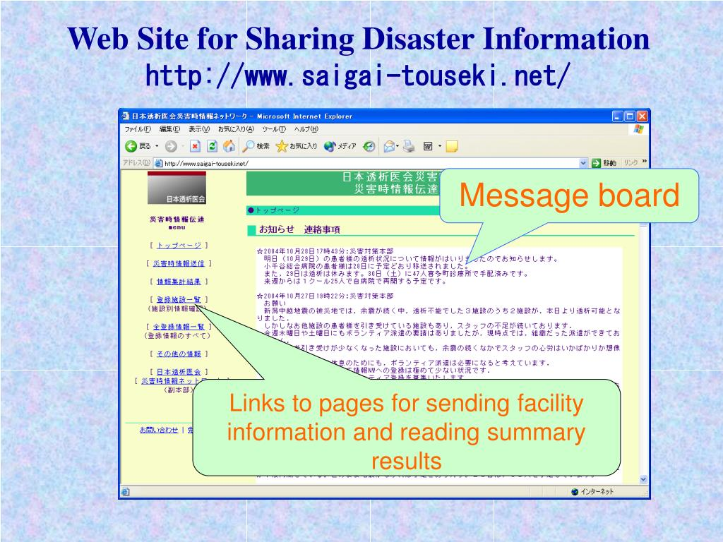 Web Site for Sharing Disaster Information