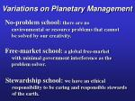 variations on planetary management