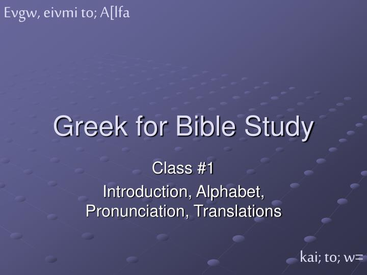 Greek for bible study