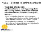 nses science teaching standards5