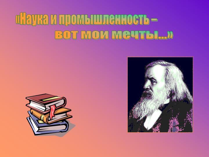 «Наука и промышленность –