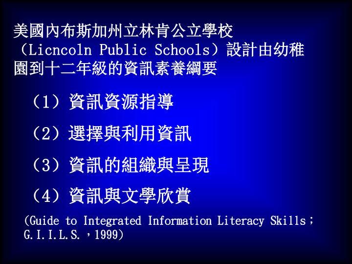 美國內布斯加州立林肯公立學校(