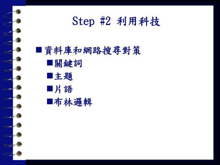 Step #2