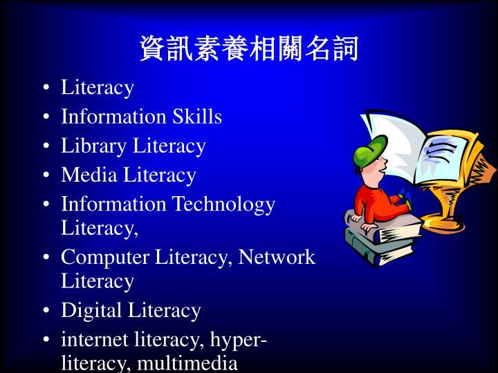 資訊素養相關名詞