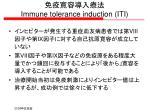 immune tolerance induction iti