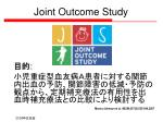 joint outcome study