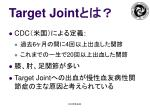 target joint