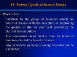 11 formal qard al hassan funds