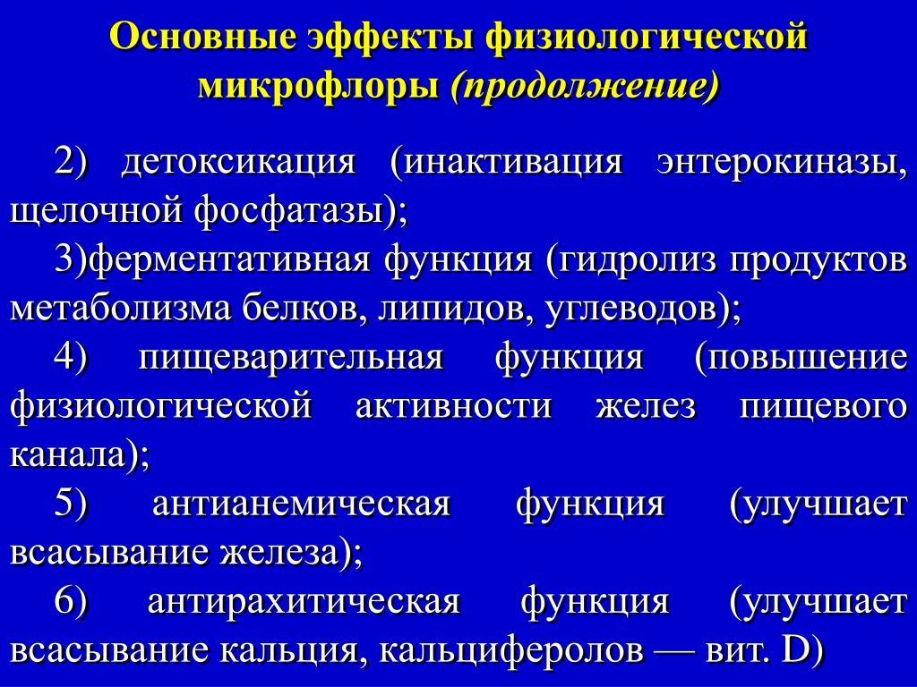 Основные эффекты физиологической микрофлоры