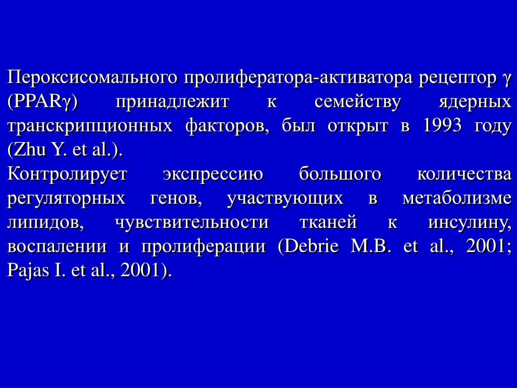Пероксисомального пролифератора-активатора рецептор