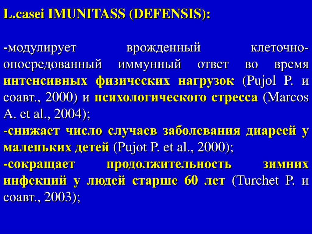 L.casei IMUNITASS (DEFENSIS)