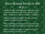 greco roman period to 400 a d