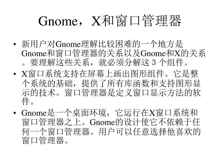 Gnome,X和窗口管理器