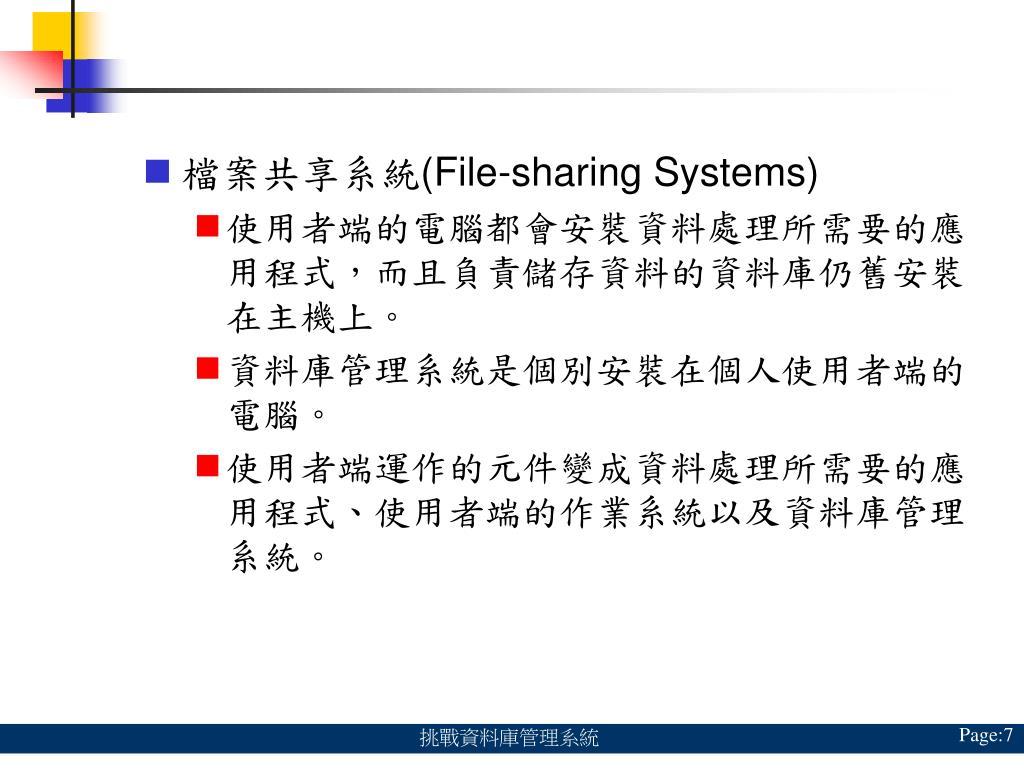 檔案共享系統