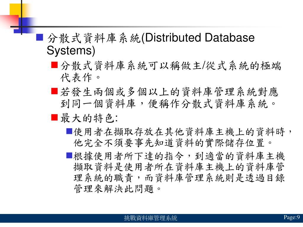 分散式資料庫系統