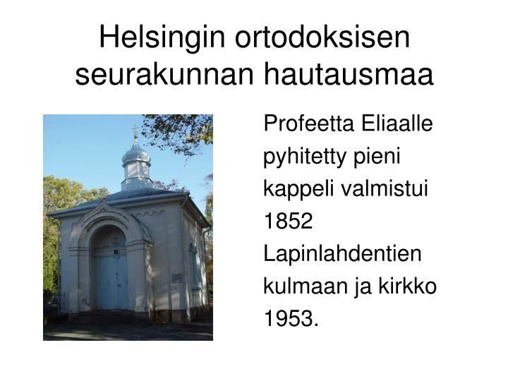 Helsingin ortodoksisen seurakunnan hautausmaa
