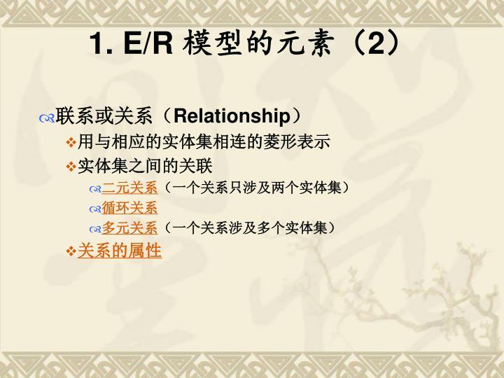 1. E/R