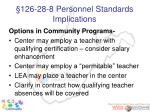 126 28 8 personnel standards implications