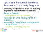 126 28 8 personnel standards teachers community programs