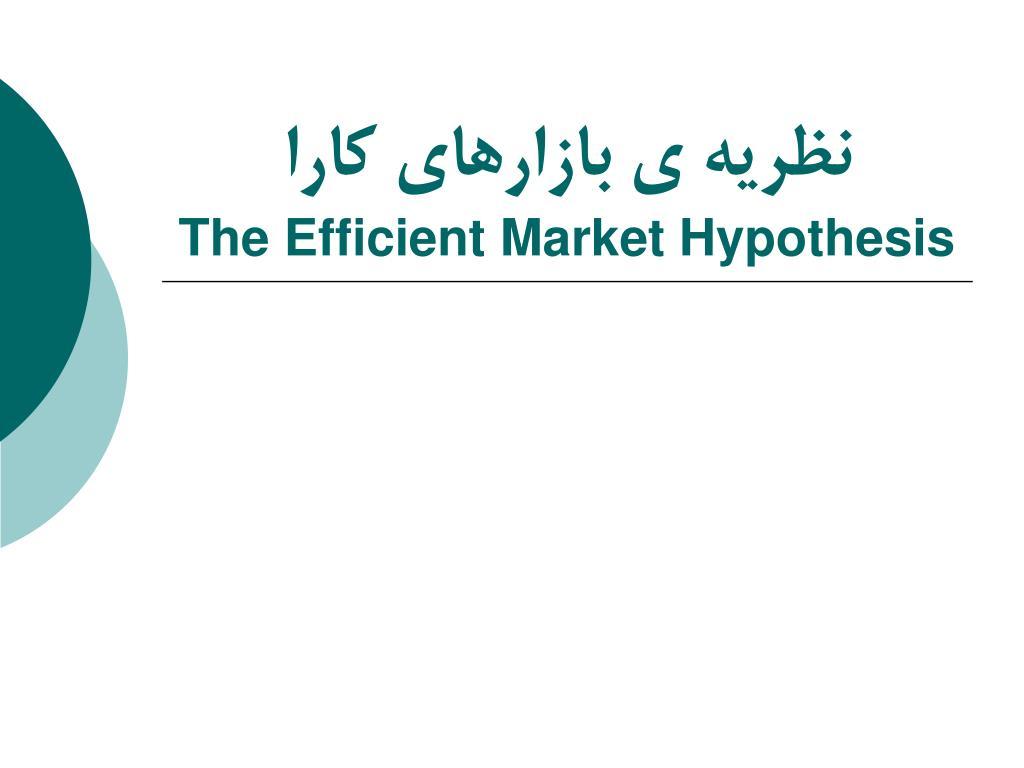 نظریه ی بازارهای کارا