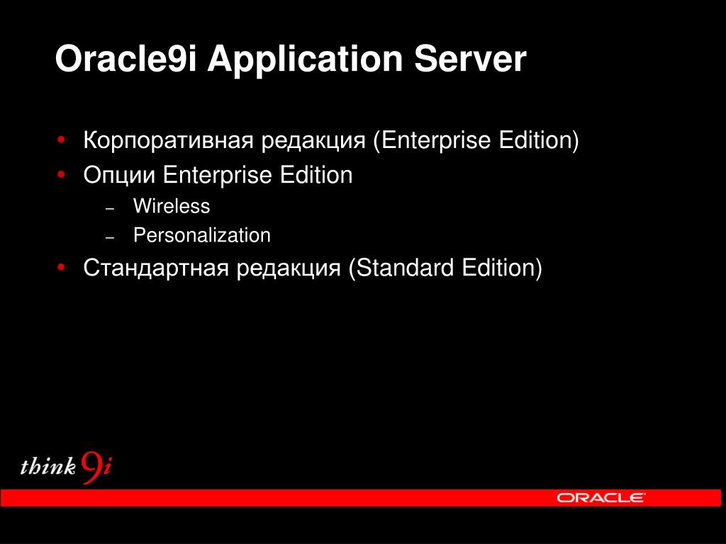 Oracle9i Application Server