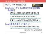 webexp jp