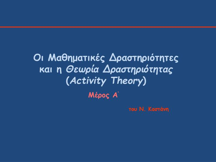 activity theory n.