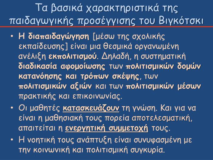 Τα βασικά χαρακτηριστικά της παιδαγωγικής προσέγγισης του Βιγκότσκι
