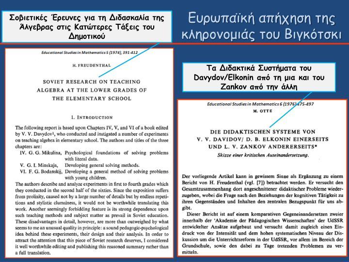 Ευρωπαϊκή απήχηση της κληρονομιάς του Βιγκότσκι