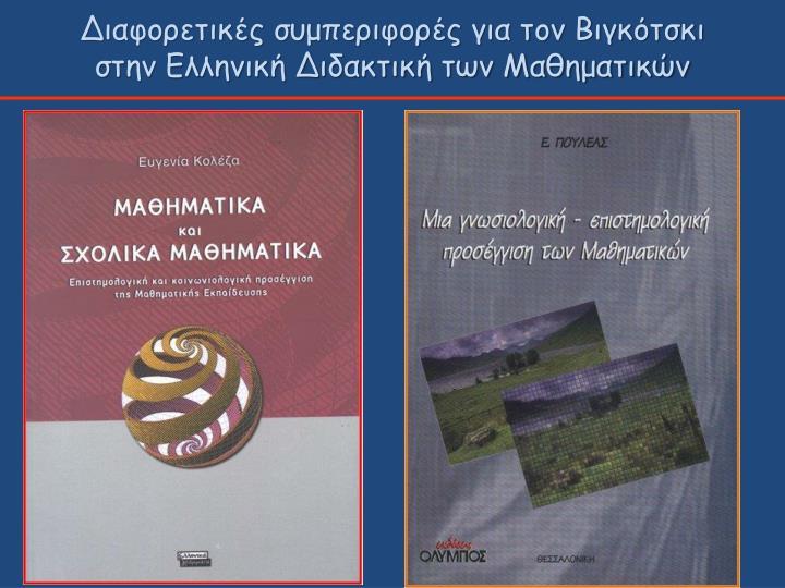Διαφορετικές συμπεριφορές για τον Βιγκότσκι στην Ελληνική Διδακτική των Μαθηματικών