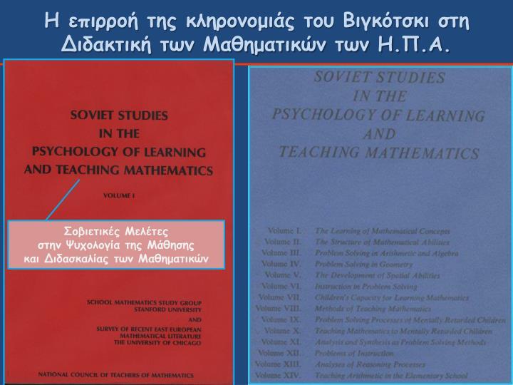 Η επιρροή της κληρονομιάς του Βιγκότσκι στη Διδακτική των Μαθηματικών των Η.Π.Α.