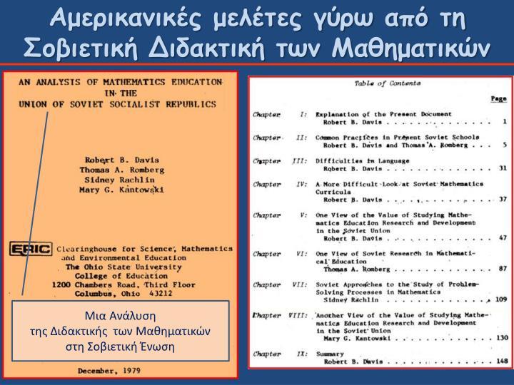Αμερικανικές μελέτες γύρω από τη Σοβιετική Διδακτική των Μαθηματικών