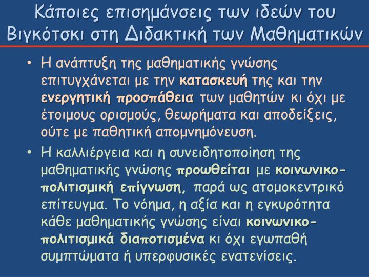 Κάποιες επισημάνσεις των ιδεών του Βιγκότσκι στη Διδακτική των Μαθηματικών
